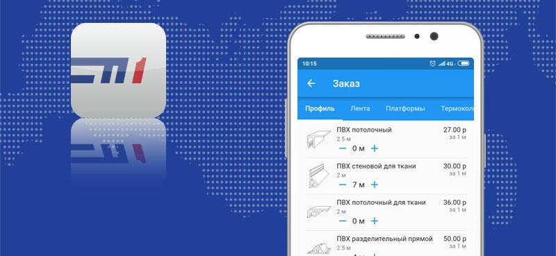 мобильное приложение для заказа комплектующих для натяжных потолков